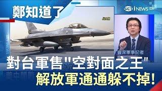 不只F-16V!美對台軍售暗藏