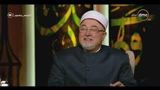 لعلهم يفقهون - الشيخ خالد الجندي: النبي تزوج السيدة عائشة وهي بنت 17 عاما