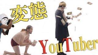 俺たち変態YouTuber / カルxピン(シバター作詞 替え歌)文春の餌食にされたヒカルを励ます歌  アレンジver