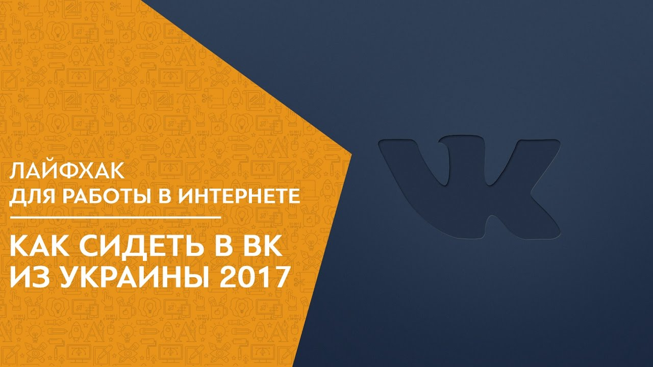 Как сидеть в ВК из Украины. Как обойти блокировку Vkontakte