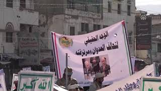 الحوثيون يتظاهرون في مدن يمنية تنديدًا بـ