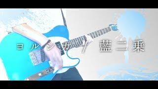 ヨルシカ / 藍二乗 ギター 弾いてみた (Yorushika - Blur  Guitar Cover)