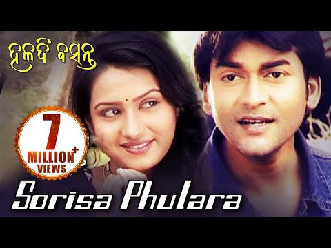 SORISA PHULARA | Romantic Song | Nibedita | SARTHAK MUSIC