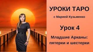 Уроки Таро с Марией Кузьменко. Урок 4 : Пятерки и Шестерки