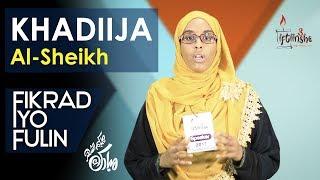 """IFTIINSHE (3)  Xalqadda 2aad """"fikrad iyo fulin"""". Soo jeedinta: khadija sheikh Video"""