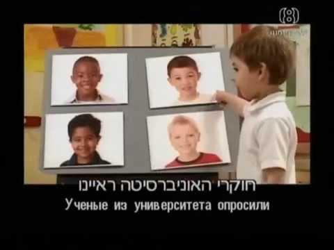 ילד בן זמננו - הגזענות מחלחלת ומתחילה כבר בגיל ארבע a child of our time - racism at the age of four