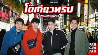 โตเกียวทริป ไปกับหนุ่มเลิฟซิค!!   TOKYO   PAIIGUNPA!! EP.2