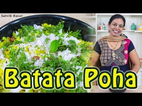 Maharashtrian Batata Poha Recipe | बटाटा पोहा | How To Make Batata Poha | Aloo Poha Recipe.