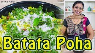 Video Maharashtrian Batata Poha Recipe   बटाटा पोहा   How To Make Batata Poha   Aloo Poha Recipe. download MP3, 3GP, MP4, WEBM, AVI, FLV Juli 2018