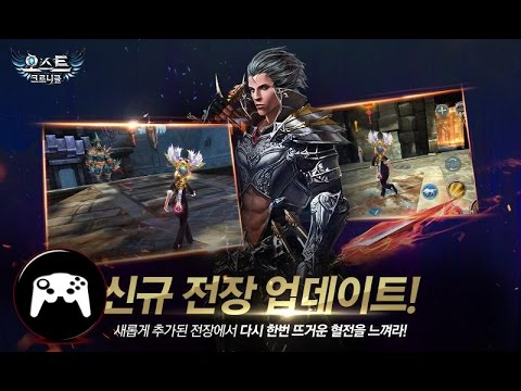 OST Chronicle 오스트크로니클 For Kakao Gameplay Android / iOS