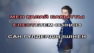Скачать Ернар Айдар Сонда да суйем КАРАОКЕ онлайн казакша Full HD YouTube