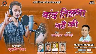 NEW GARHWALI DJ RAP SONG || BAAND TILGA GADAI KI || KULDEEP PANWAR || SANJAY RANA ARYAN FILMS