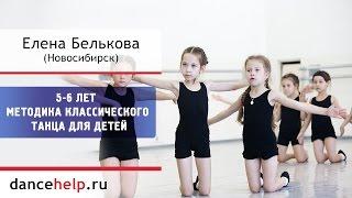 №307 5-6 лет. Методика классического танца для детей. Елена Белькова, Новосибирск