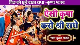 2019 का सबसे प्यारा कृष्ण भजन - ऐसी कृपा करो श्री राधे - कृष्ण जी का सबसे शानदार गाना