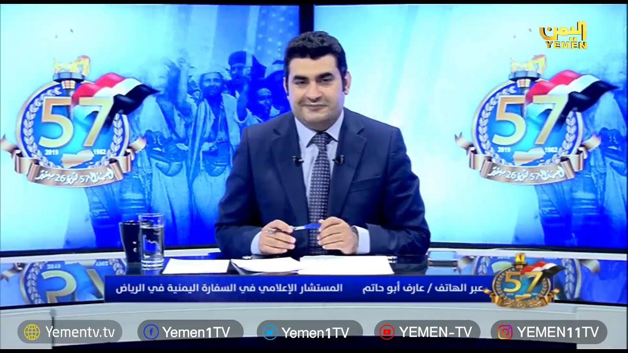 Photo of تغطية خاصة – تقديم / وليد المعلمي 26/09/2019