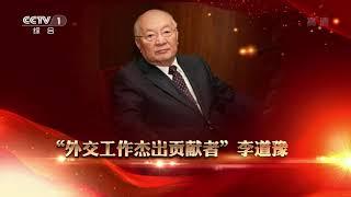 """[国家勋章和国家荣誉称号颁授仪式] """"杰出贡献者""""   CCTV"""