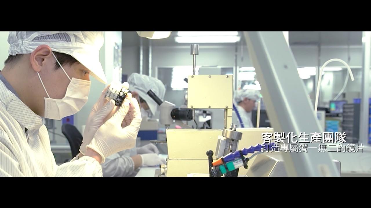 亨泰光學 Brighten optix 工廠 製程影片-繁體 - YouTube