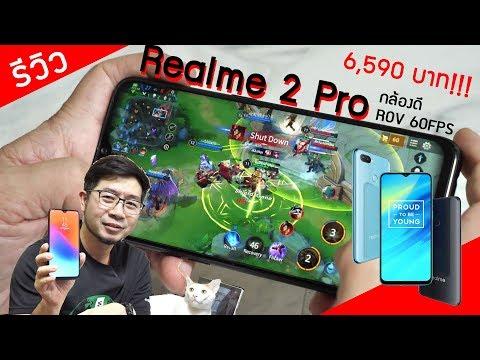 Review | รีวิว Realme 2 Pro กล้องดี RoV ลื่น คุ้มสุดแล้วในราคา 5-6 พันบาท - วันที่ 06 Nov 2018