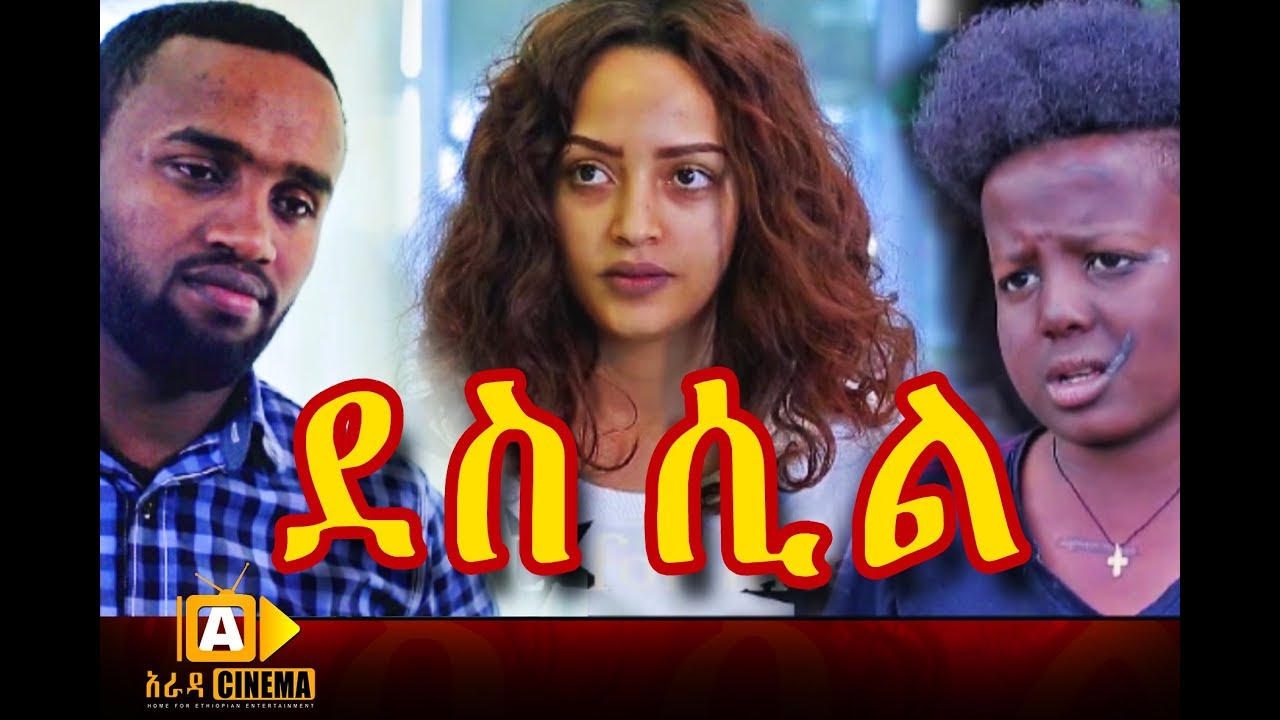Ethiopian Amahric Movie Film DES SIL Trailer HD