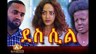 Des Sile - Ethiopian Film Trailer