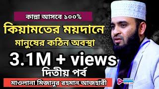 lকেয়ামতের হিসাব mizanur rahman azhari bangla waz 2018 পর্ব -Part-2