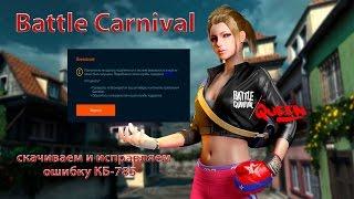 Battle Carnival | Скачиваем и исправляем ошибку КБ-785(В этом видео я покажу как скачать и установить Battle Carnival, а так же исправить ошибку возникающую на Windows 7 (Battle..., 2016-11-08T15:46:11.000Z)