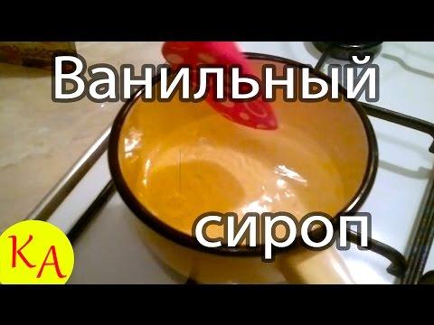 Ванильный сироп для пропитки бисквита