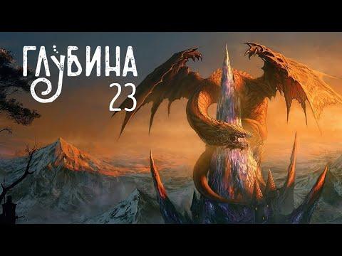 ГЛУБИНА. 23-й выпуск. Фэнтези (рассказы).