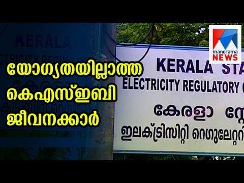 Kseb not following education criteria for employees manorama kseb not following education criteria for employees manorama news thecheapjerseys Choice Image
