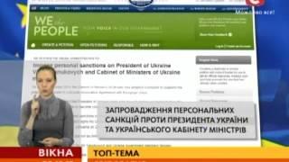 Евромайдан стал топ-темой во всем мире - Вікна-новини - 02.12.2013