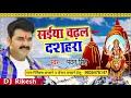 Saiya Chadhal Dashahara Na Aila Pawan Singh 2019 Bhakti Dj mp3 song Thumb