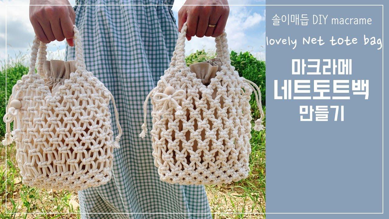 DIY38 [간단ver.] 마크라메 러블리 양면 네트토트백 만들기 / DIY macrame net tote bag