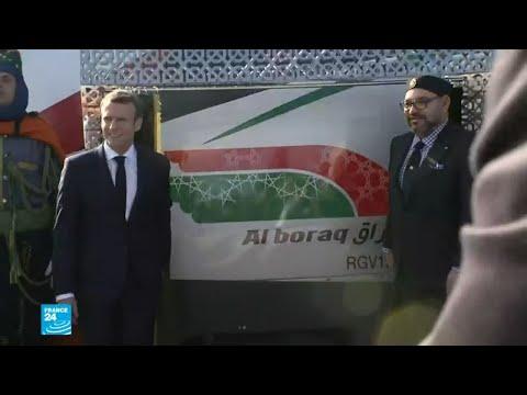 ماكرون والملك محمد السادس يدشنان أول رحلة على متن قطار البراق