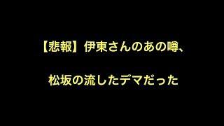 プロ野球 【悲報】伊東さんのあの噂、松坂の流したデマだった 中日・松...