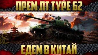 Стрим WoT - Type 62 | Отметки, Обучение, Советы