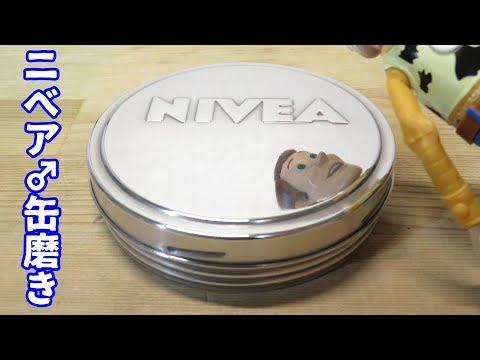 ニベアメンクリーム缶磨き NIVEA MEN CREAM mirror finish
