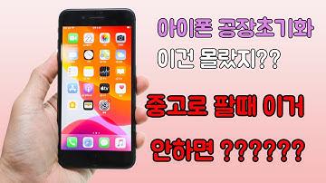 아이폰 공장초기화 이건 몰랐지? 중고 판매시 깜빡하면 큰일난다! 아이폰 유저라면 꼭 봐야할 영상!
