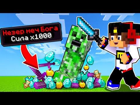 Майнкрафт но СЛОМАННЫЙ Мод на МОБОВ в Майнкрафте Троллинг Ловушка Minecraft