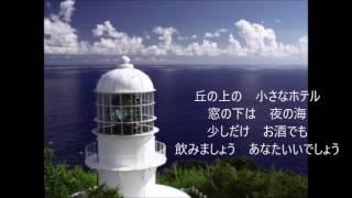 ラジオ深夜便で昨年(2016)秋に流れていた深夜便の歌です。今日から私...