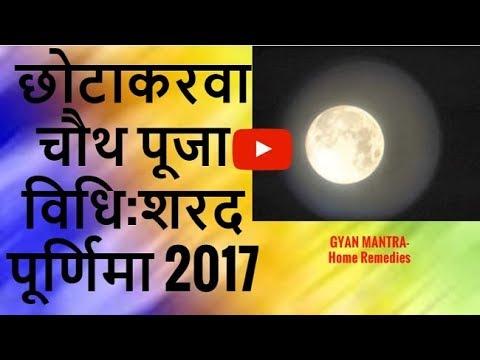 शरद पूर्णिमा पूजा विधि 2017| छोटाकरवा चौथ पूजा विधि | Sharad Poornima 2017
