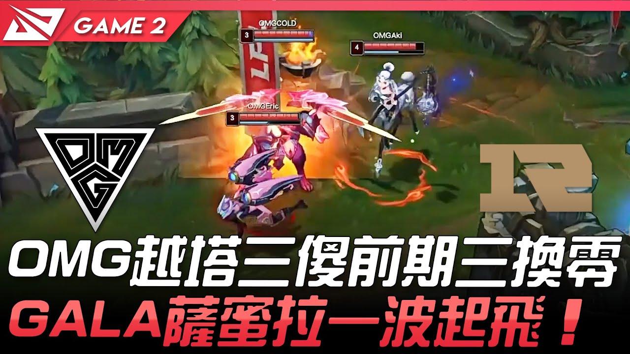 OMG vs RNG OMG越塔三傻前期三換零  GALA薩米拉一波起飛!Game 2   2021 LPL春季賽精華 Highlights