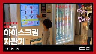 롯데월드타워 아쿠아리움에 있는 아이스크림 자판기를 사용…