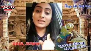 ટહુક્યા મોરલા રાણ કી વાવે - Tahukya Morla ranaki vave |Zeel Joshi actors