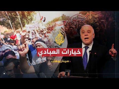 سيناريوهات- خيارات العبادي لمواجهة الاحتجاجات المتصاعدة بالعراق  - نشر قبل 9 ساعة
