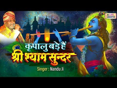 kripalu shri shyam sunder कृपालु श्री श्याम सूंदर shri krishna bhajan lyrics