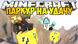 Minecraft Lucky Block - Паркур на удачу(Я ВК: http://vk.com/superevgexa Мои сервера: http://evgexacraft.ru/ 5000 лайков за лаки блоки! Проходим паркур карту с модом LuckyBlock...., 2014-10-13T19:06:36.000Z)