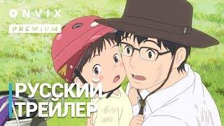 Мирай из будущего | Русский трейлер (дублированный) | Аниме [2018]