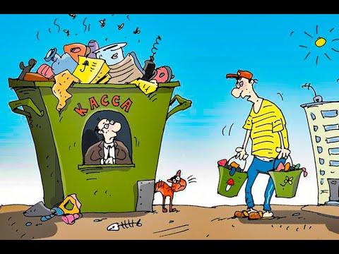 Разоблачение мусорной реформы