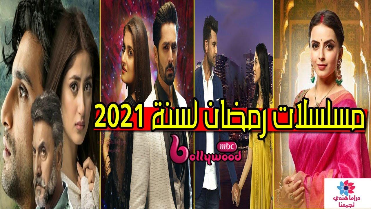 مسلسلات هندية لرمضان 2021 وقصة المسلسلات على قناة ام بي سي بوليود Youtube