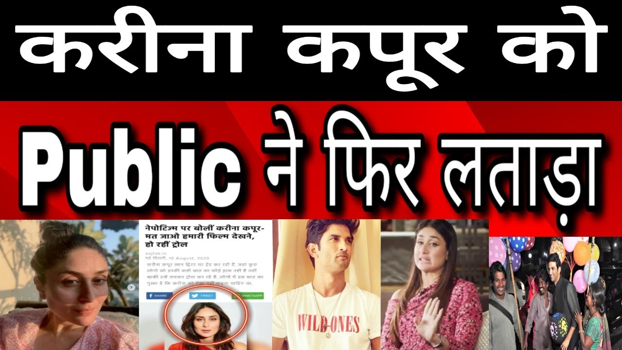 Kareena Kapoor Has Been Targeted Again By The Public | People Have To Be Abused | Ashish Rathore |